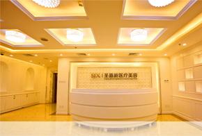 新生发国际植发医院