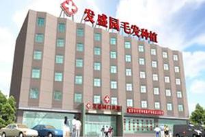 北京发盛园国际植发医院