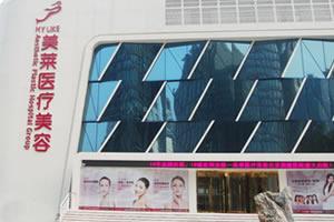 北京美莱植发医院
