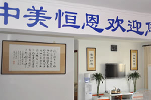 北京中美恒恩国际植发医院