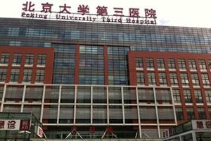 北京大学第三医院植发医院