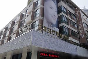 北京艺星植发医院(毛发移植设计中心)
