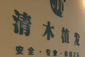 北京约翰金清木国际植发医院