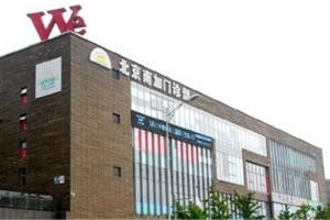 北京南加植发医院
