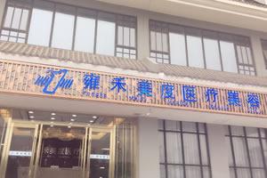 西安雍禾植发医院