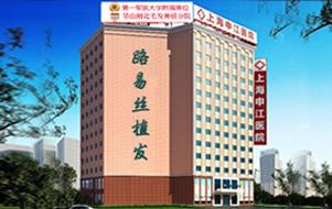 上海申江医院路易丝植发医院