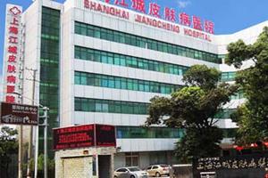 上海江城植发医院