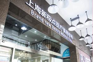 上海新极点植发医院