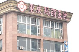 重庆华肤植发医院