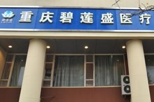 重庆碧莲盛植发医院