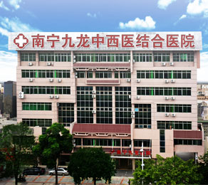 广西南宁九龙中西医植发医院
