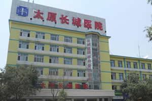 山西太原长城医学植发医院