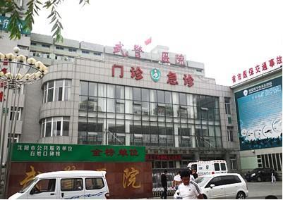 武警总队辽宁省植发医院