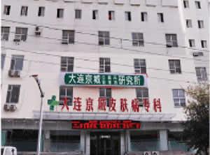 大连京城植发医院
