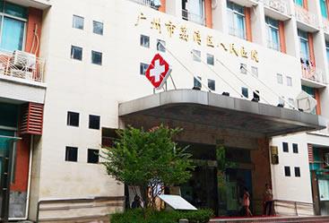 广州荔湾区人民植发医院