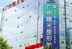 广州曙光植发医院