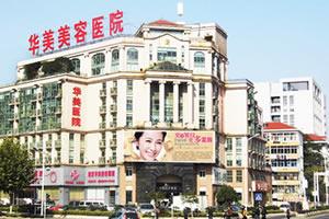 南京华美植发医院