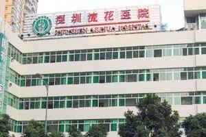 深圳流花植发医院