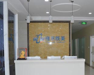 杭州雍禾植发医院