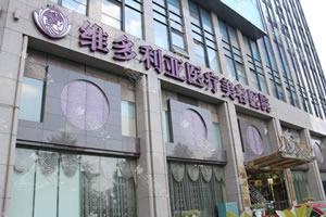 杭州维多利亚毛植发医院