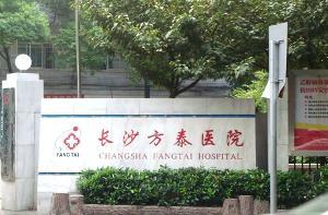 湖南长沙方泰植发医院