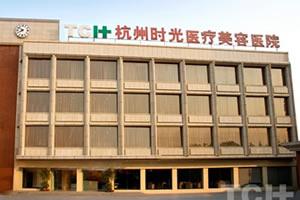杭州时光植发医院
