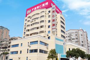 宁波同仁植发医院