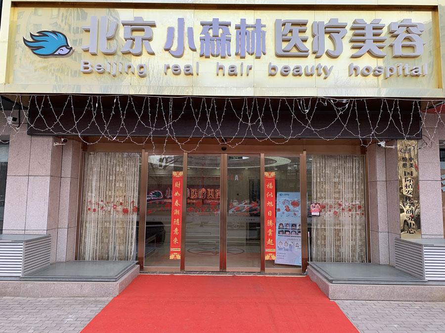 北京小森林植发医院