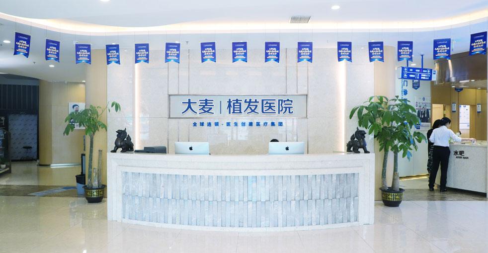 广州大麦微针植发医院