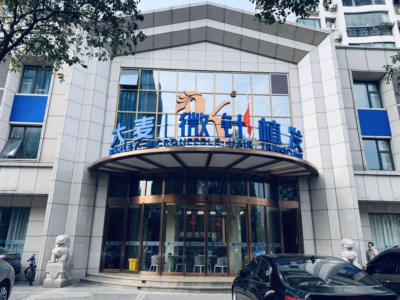 上海大麦微针植发医院