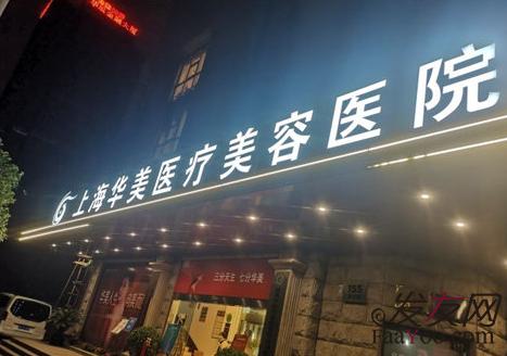 上海植发医院排名榜,这三大植发机构来了解下