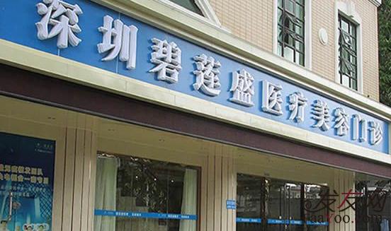 深圳碧莲盛植发医院