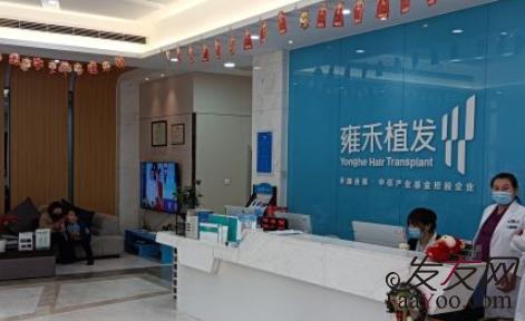 天津雍禾植发医院