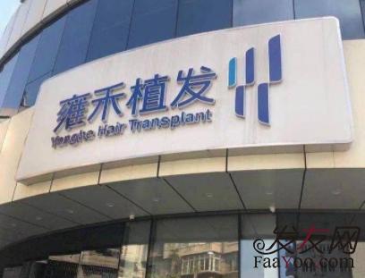 昆明雍禾植发医院