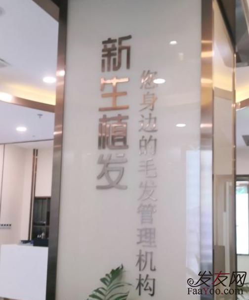 浙江温州新生植发医院