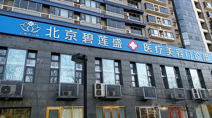 碧莲盛植发医院全国分院地址