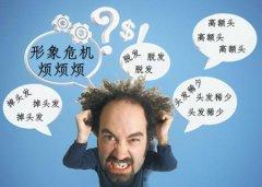 掉头发是什么原因导致的