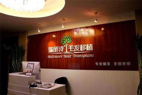 广州的瑞丽诗植发医院好吗