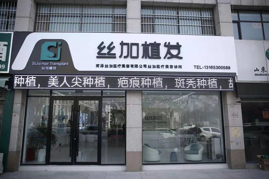 山东菏泽丝加植发医院