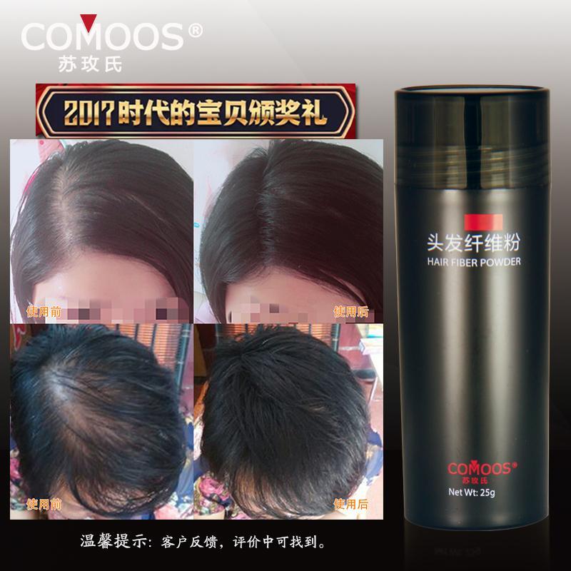 头发纤维粉哪个品牌好