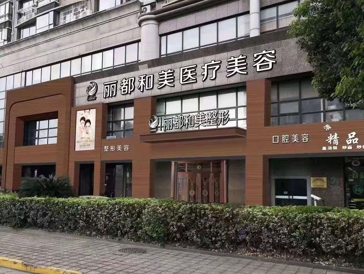杭州丽都和美植发医院