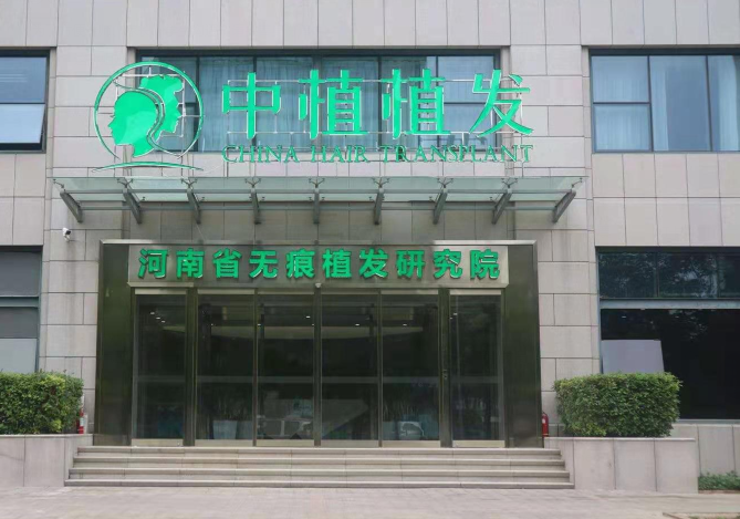 郑州中植植发医院
