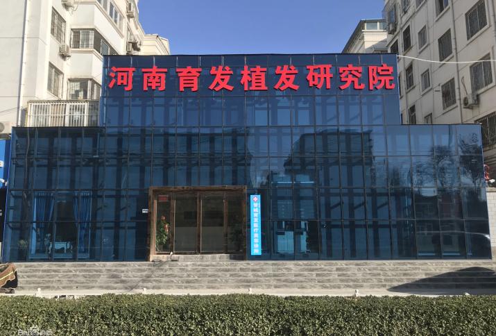 郑州育发植发研究院