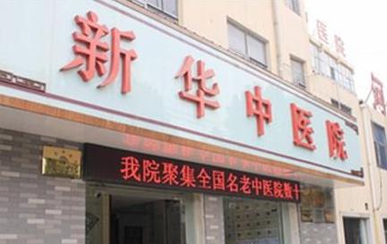 郑州新华中医院植发科