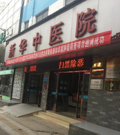 新华中医院植发科