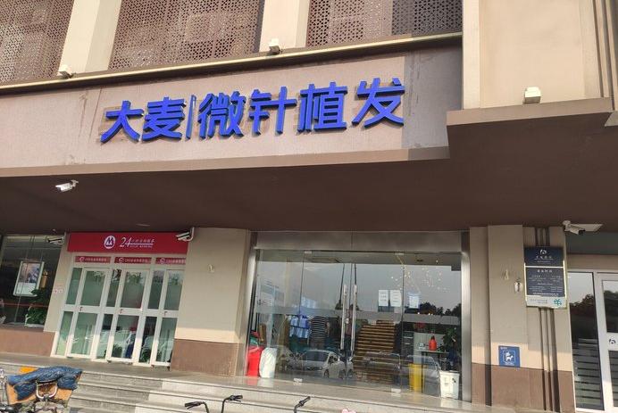 南京大麦植发医院
