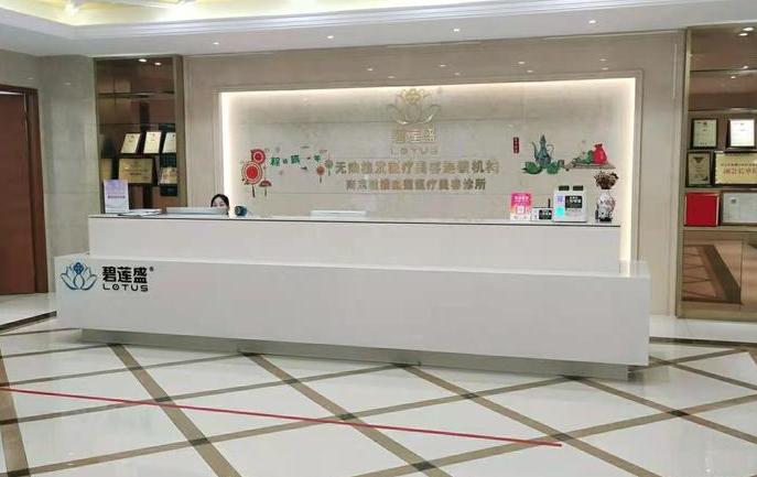 南京碧莲盛植发医院