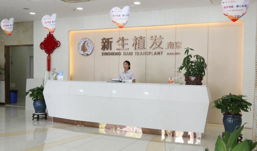 南京新生植发医院怎么样