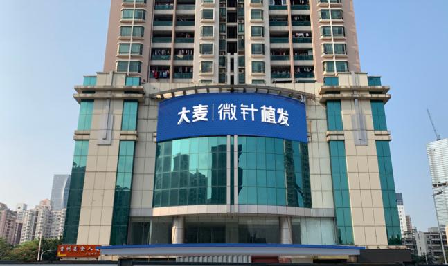 深圳大麦微针植发医院