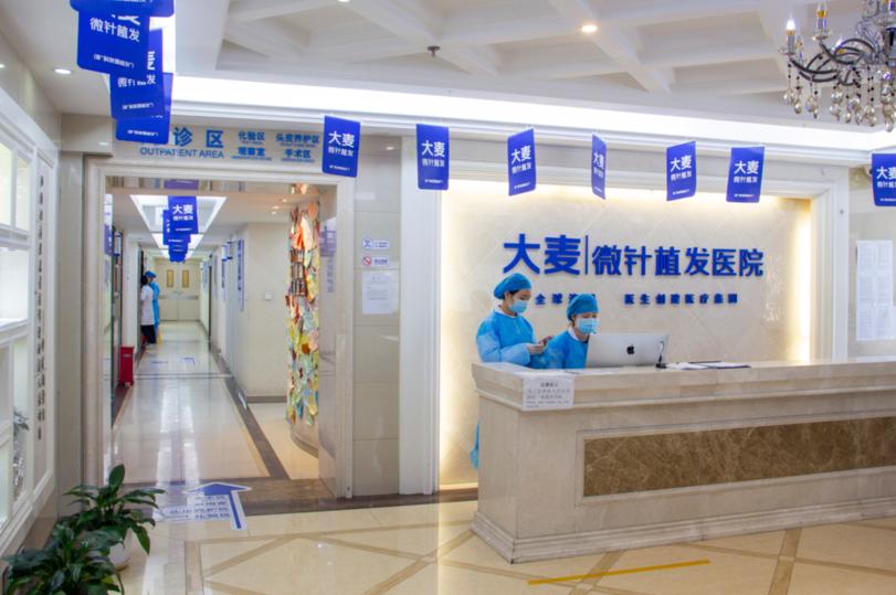 北京大麦微针植发医院